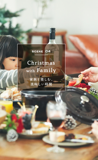 SCENE 04 Christmas with Family 家族と楽しむ、美味しい時間