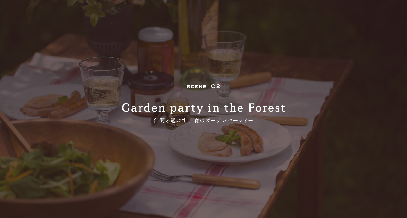 SCENE 02 Garden party in the Forest 仲間と過ごす、森のガーデンパーティー